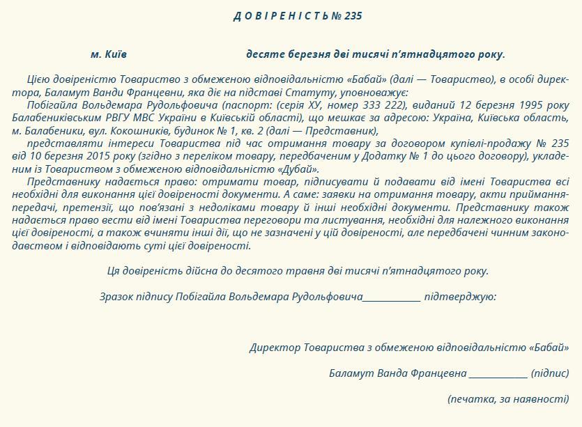 Бланк Доверенности Украина Скачать Бесплатно В Ворде